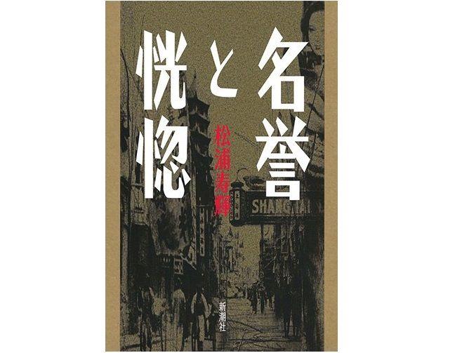 Bunkamuraドゥマゴ文学賞が決定 受賞作は松浦寿輝氏『名誉と恍惚』