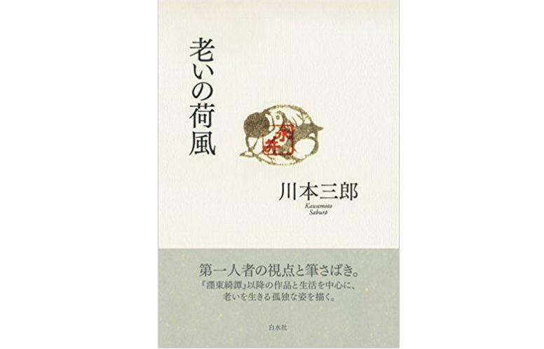 【「本が好き!」レビュー】『老いの荷風』川本 三郎著