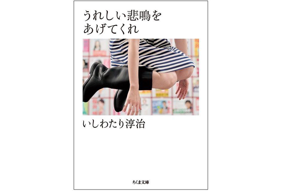 いしわたり淳治とチャットモンチー橋本絵莉子が「本」でコラボ! 朗読音声を公開