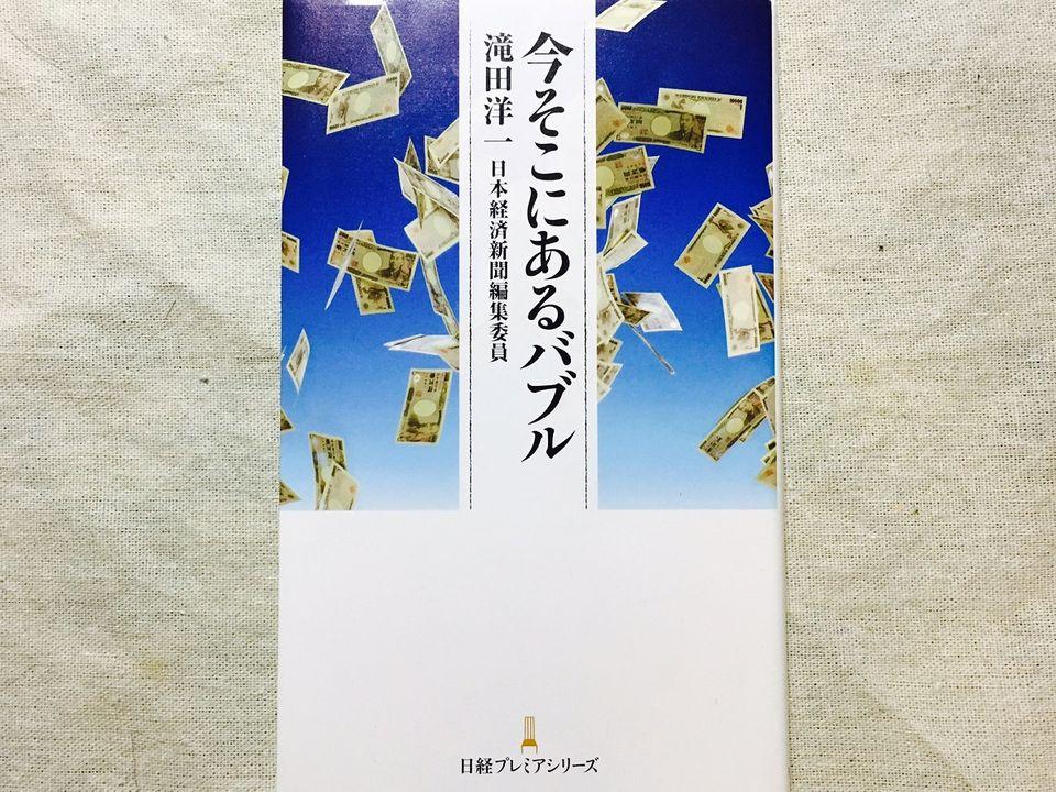 日本に新たなバブルが到来? 「AI」「仮想通貨」はバブルの主役となるのか