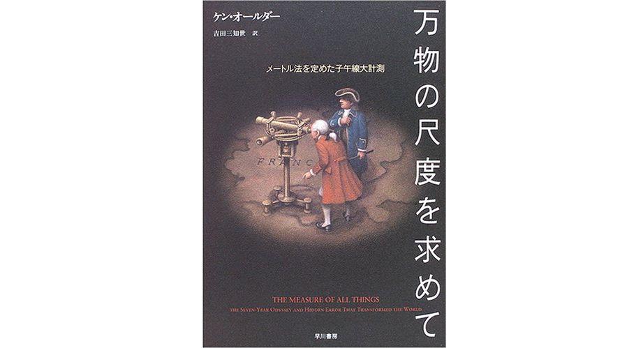 【「本が好き!」レビュー】『万物の尺度を求めて―メートル法を定めた子午線大計測』ケン オールダー著