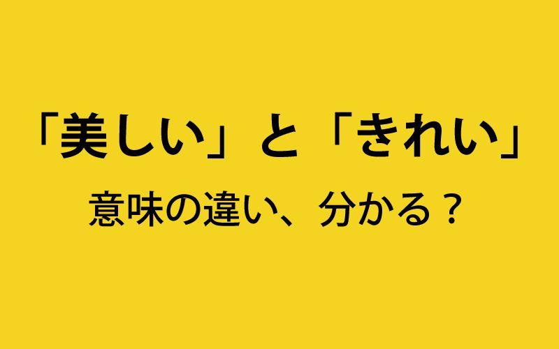 「美しい」と「きれい」の意味の違いとは? 違いを説明しにくい似ている日本語