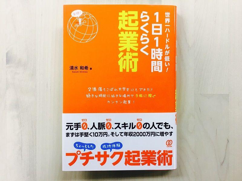 """落ちこぼれ大学生でも年収2000万円。""""世界一ハードルが低い""""起業術とは"""