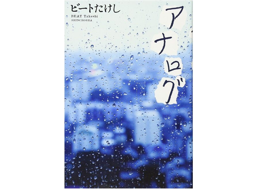 ビートたけし初の恋愛小説『アナログ』、10万部突破! その内容とは…?