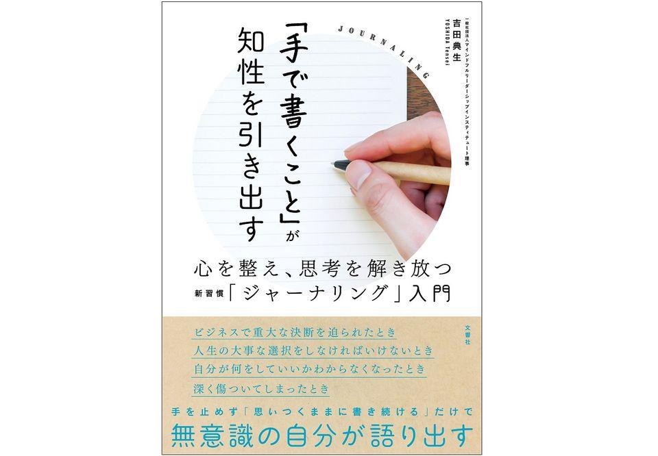 手で書くことで心を整える。「ジャーナリング」とは?