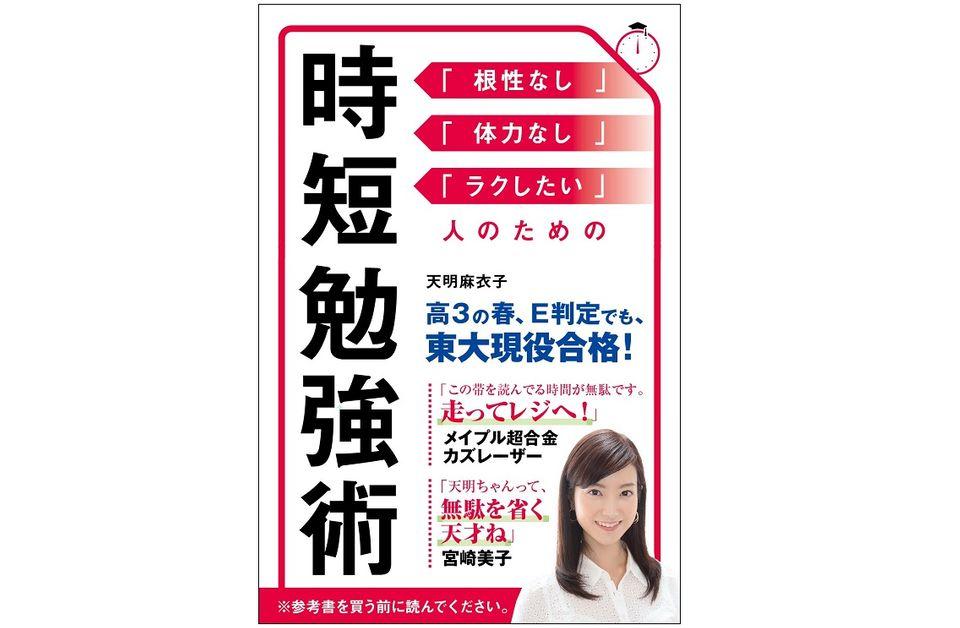 """東大卒・天明麻衣子アナのズボラでも続けられる省エネ""""時短勉強法"""""""