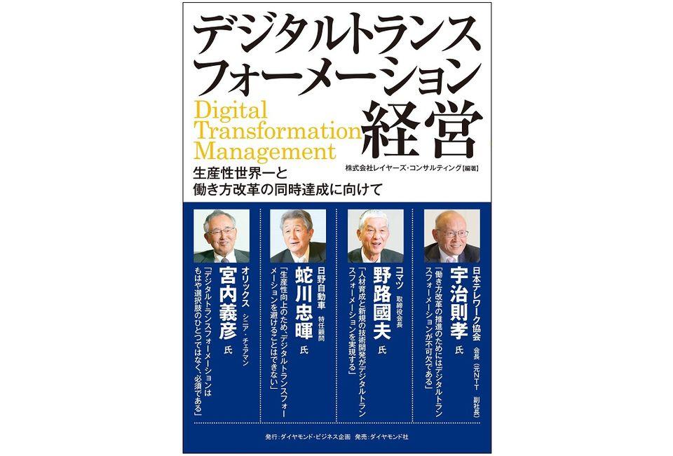 """日本企業の生産性を劇的に上げる""""デジタルトランスフォーメーション経営""""とは何か"""