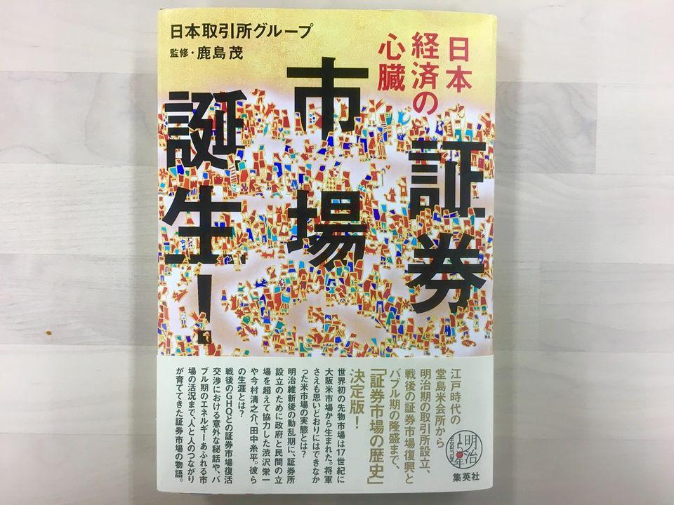 なぜ「兜町」は日本経済の中心になったのか?