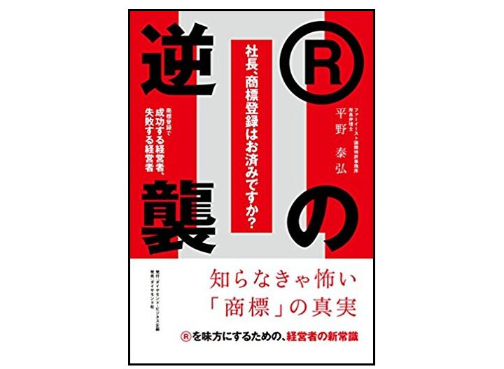 「東京五輪エンブレム」に「PPAP」…社会は商標で溢れている