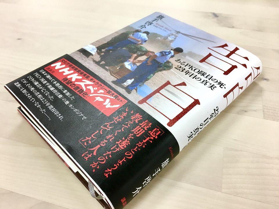 """NHKディレクターが見た""""自分たちを検証しない国・日本""""とメディアの役割"""
