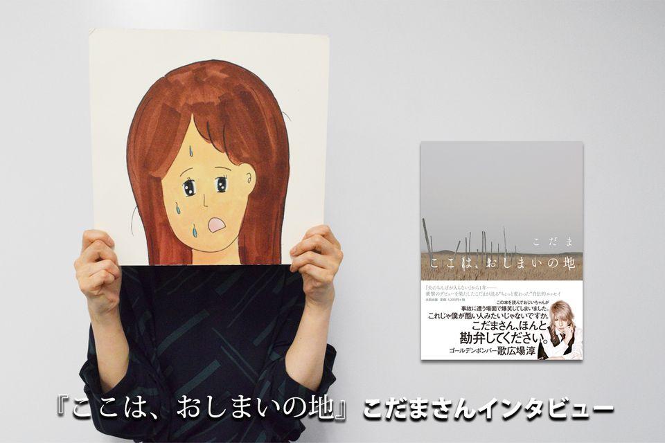 """「自分から身バレに走っているかも…」 こだまさんデビュー2作目はより""""キケン""""な一冊!?"""