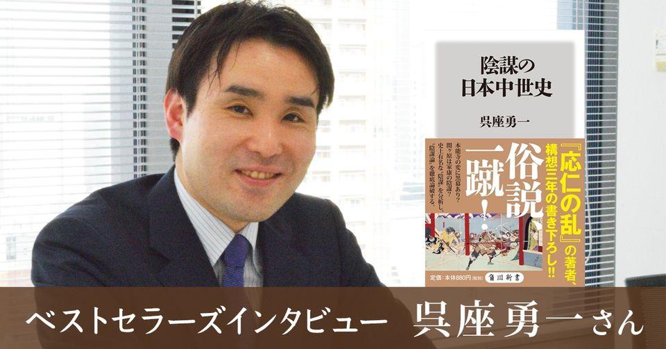 フェイクニュースを見極める目は歴史研究者から学べ! 歴史研究者・呉座勇一さんに聞く(3)