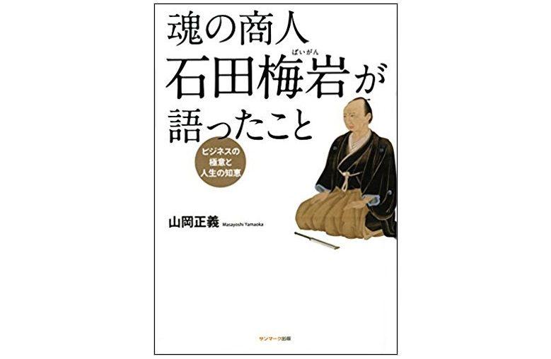 今なお息づく「江戸時代のドラッカー」の思想とは?
