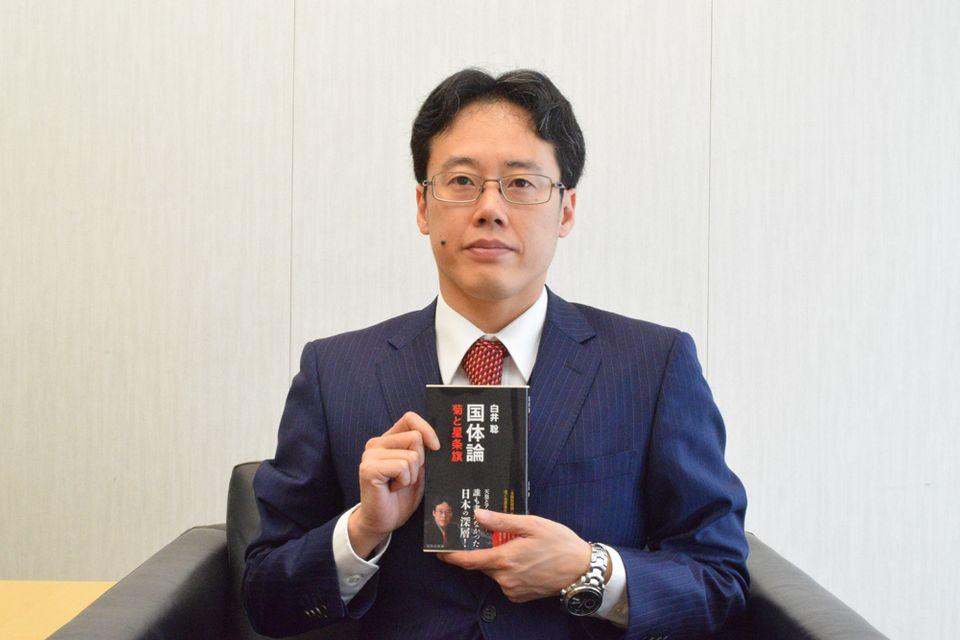 戦後日本の異様な対米従属の「正体」とは? 『国体論』白井聡さんに聞く(1)