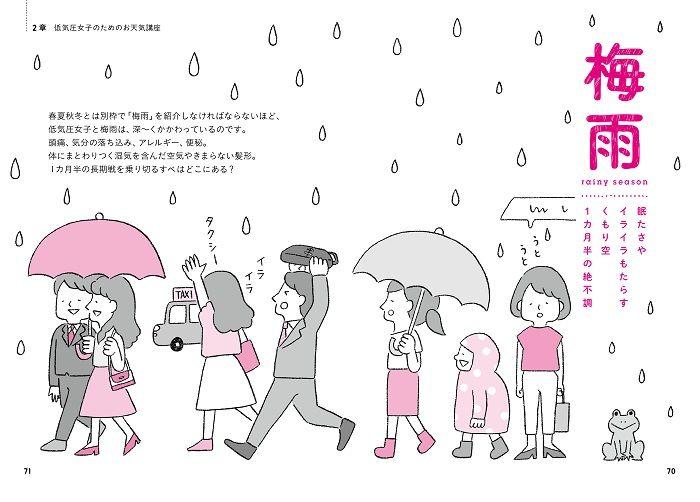 低気圧女子が一番憂うつになる季節 「梅雨の体調不良」を乗り切るアドバイス