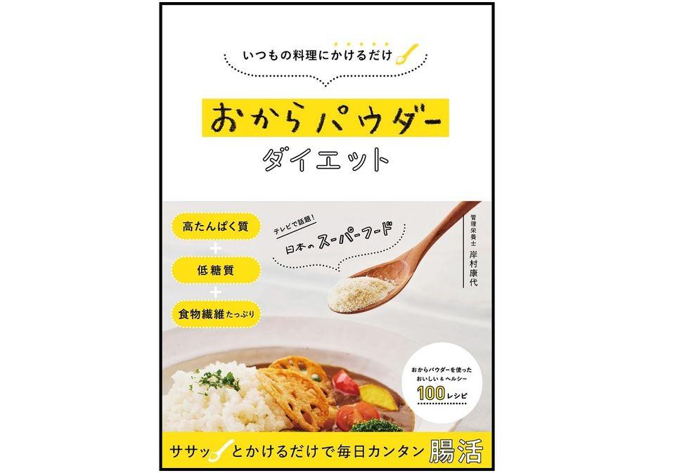 """膳食纤维约为牛蒡的八倍!如果你正在节食,你想要记住""""豆渣粉""""配方"""