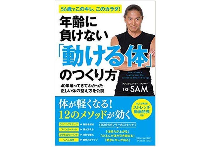 """56岁的舞者SAM如何打造""""动人身体"""""""