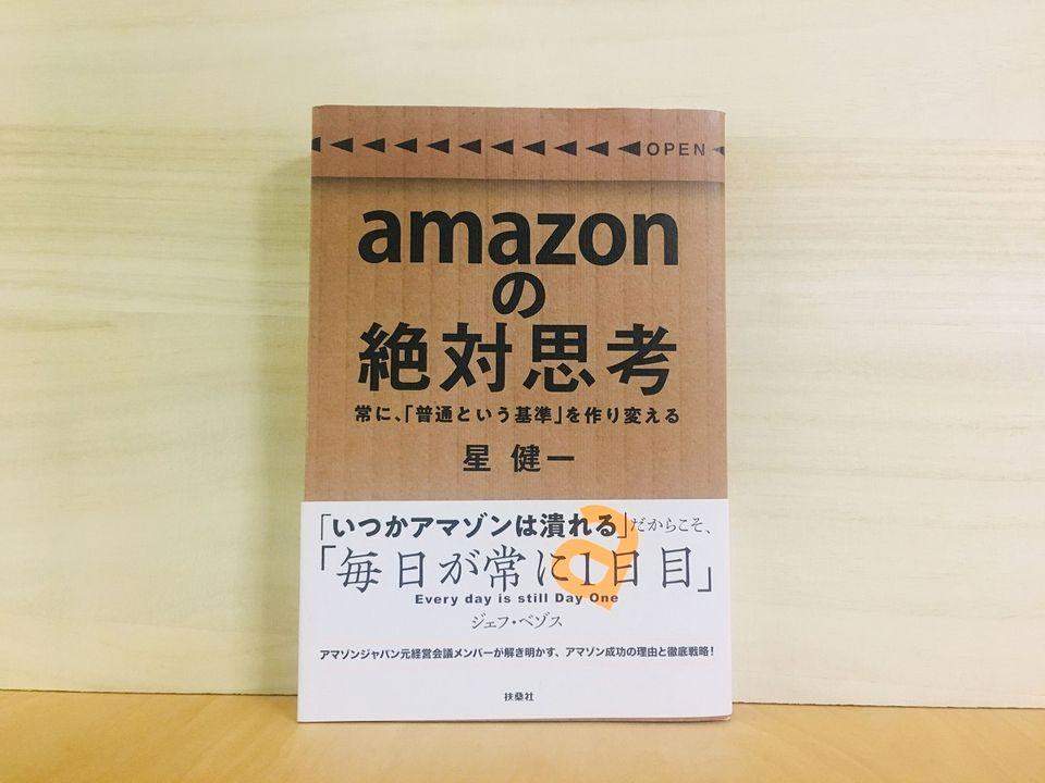 部下が上司を評価。Amazonの急成長を支える「限りなく公平な人事評価制度」