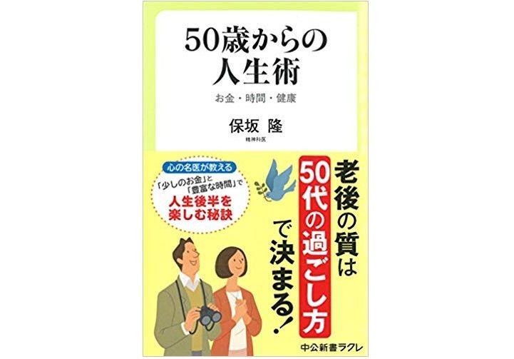 歳 から の 人生 50