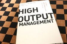 『HIGH OUTPUT MANAGEMENT』(日経BP社刊)