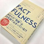 『FACTFULNESS』(日経BP社刊)