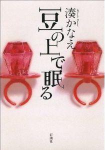 湊かなえ 話題沸騰の新刊『豆の上で眠る』を語る(2)