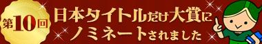 第10回 日本タイトルだけ大賞にノミネートされました