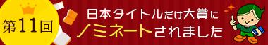 第11回 日本タイトルだけ大賞にノミネートされました