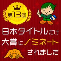 第13回 日本タイトルだけ大賞にノミネートされました